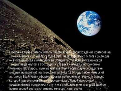 Откуда на Луне кратеры? Попытки объяснить происхождение кратеров на Луне нача...