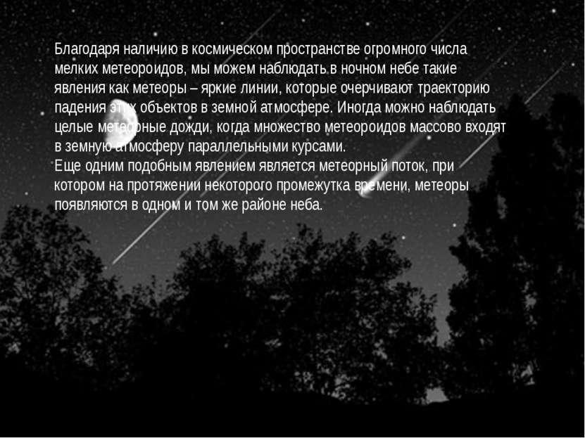 Благодаря наличию в космическом пространстве огромного числа мелких метеороид...