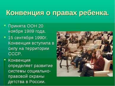 Конвенция о правах ребенка. Принята ООН 20 ноября 1989 года. 15 сентября 1990...