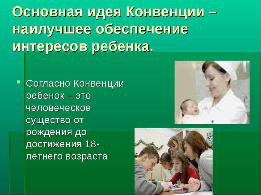 Основная идея Конвенции – наилучшее обеспечение интересов ребенка. Согласно К...