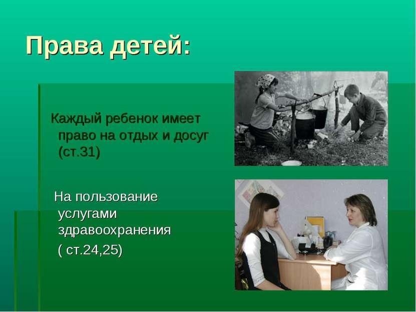 Права детей: Каждый ребенок имеет право на отдых и досуг (ст.31) На пользован...