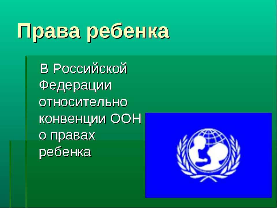 Права ребенка В Российской Федерации относительно конвенции ООН о правах ребенка