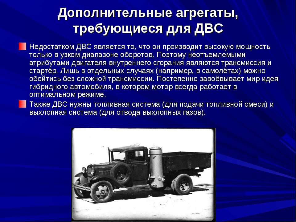 Презентацию На Тему Двигатель Внутреннего Сгорания