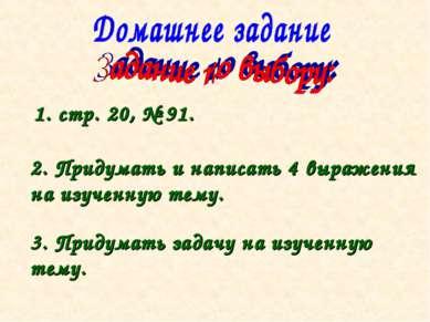 1. стр. 20, № 91. 2. Придумать и написать 4 выражения на изученную тему. 3. П...