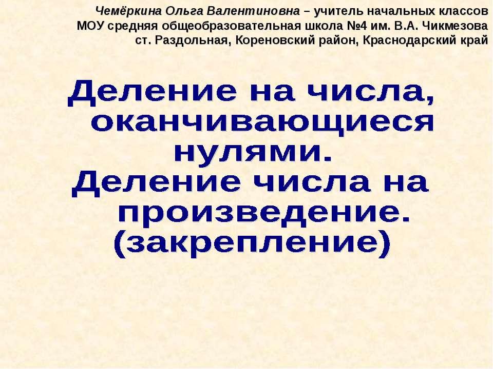 Чемёркина Ольга Валентиновна – учитель начальных классов МОУ средняя общеобра...