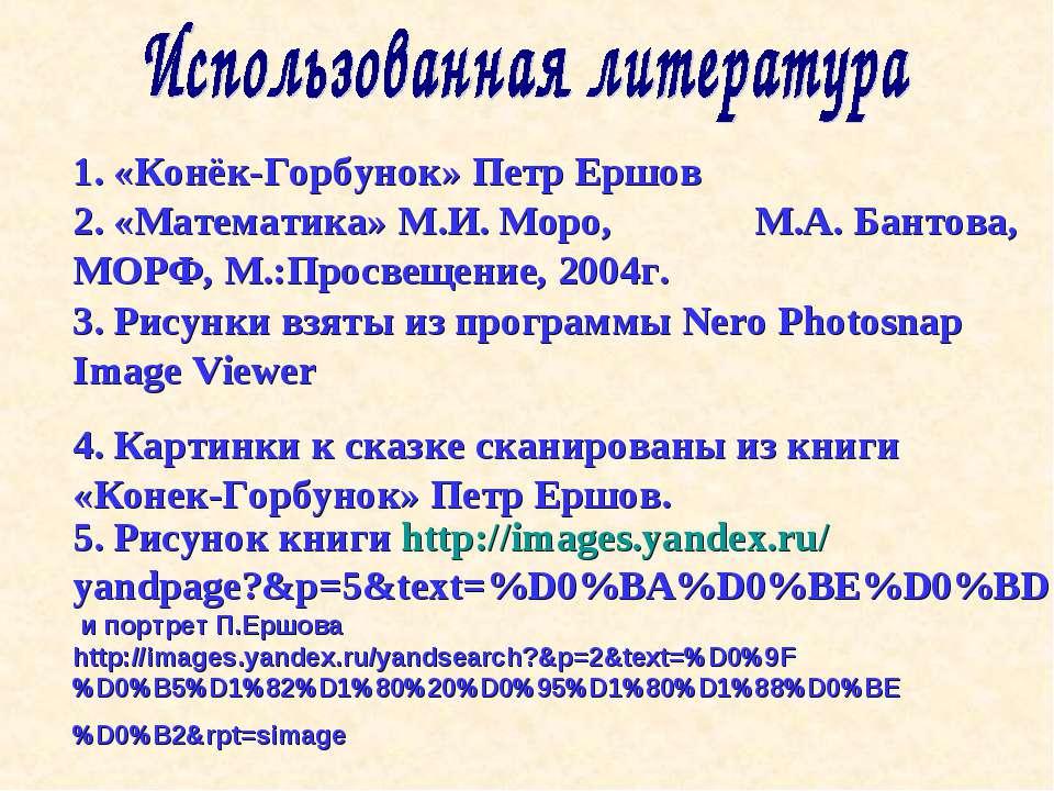 1. «Конёк-Горбунок» Петр Ершов 2. «Математика» М.И. Моро, М.А. Бантова, МОРФ,...