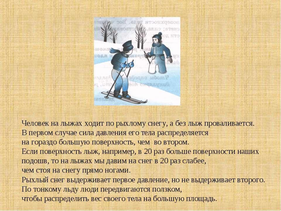 Человек на лыжах ходит по рыхлому снегу, а без лыж проваливается. В первом сл...