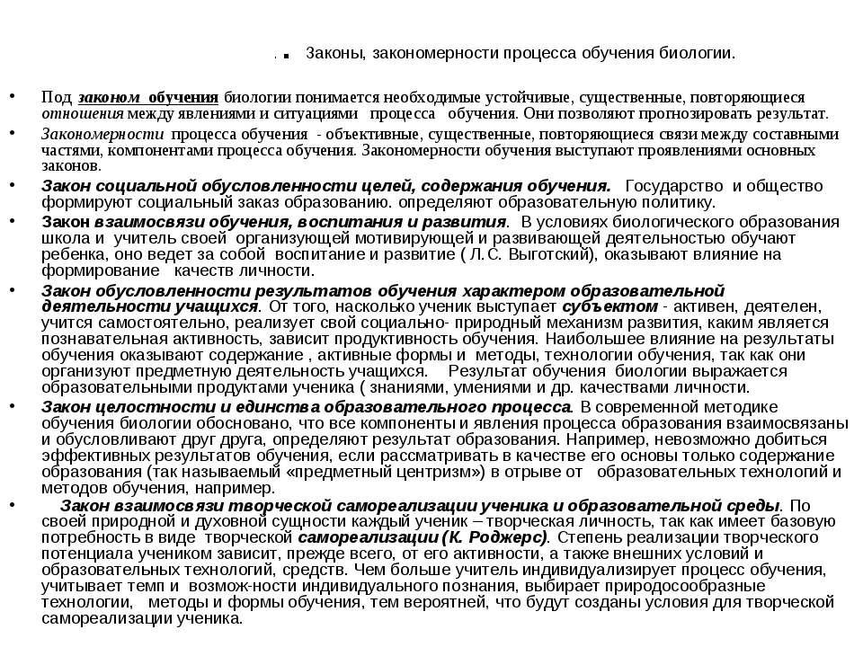 . . Законы, закономерности процесса обучения биологии. Под законом обучения б...