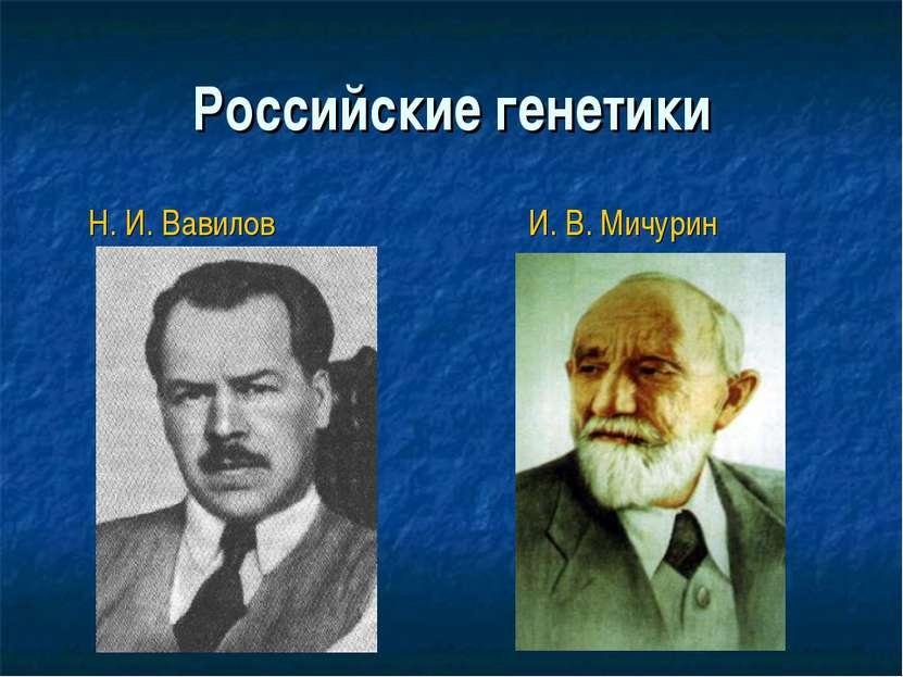 Российские генетики Н. И. Вавилов И. В. Мичурин