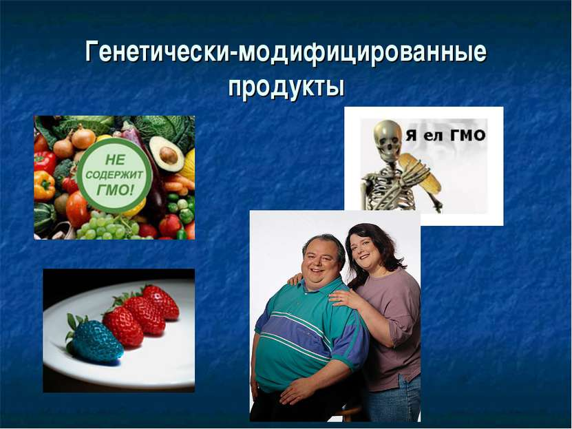 Генетически-модифицированные продукты