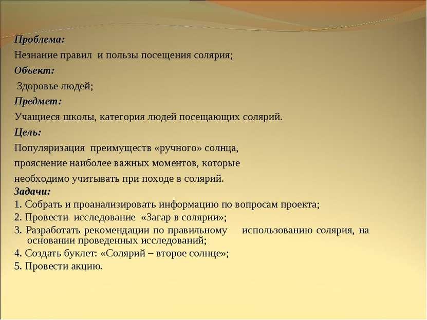 Проблема: Незнание правил и пользы посещения солярия; Объект: Здоровье людей;...