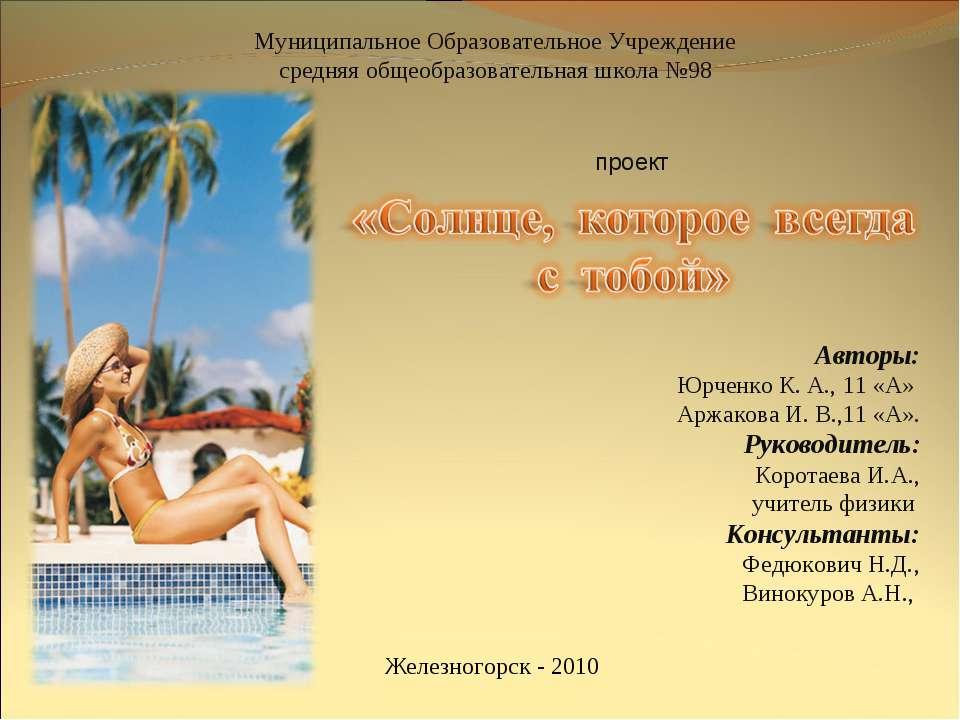 проект Авторы: Юрченко К. А., 11 «А» Аржакова И. В.,11 «А». Руководитель: Кор...