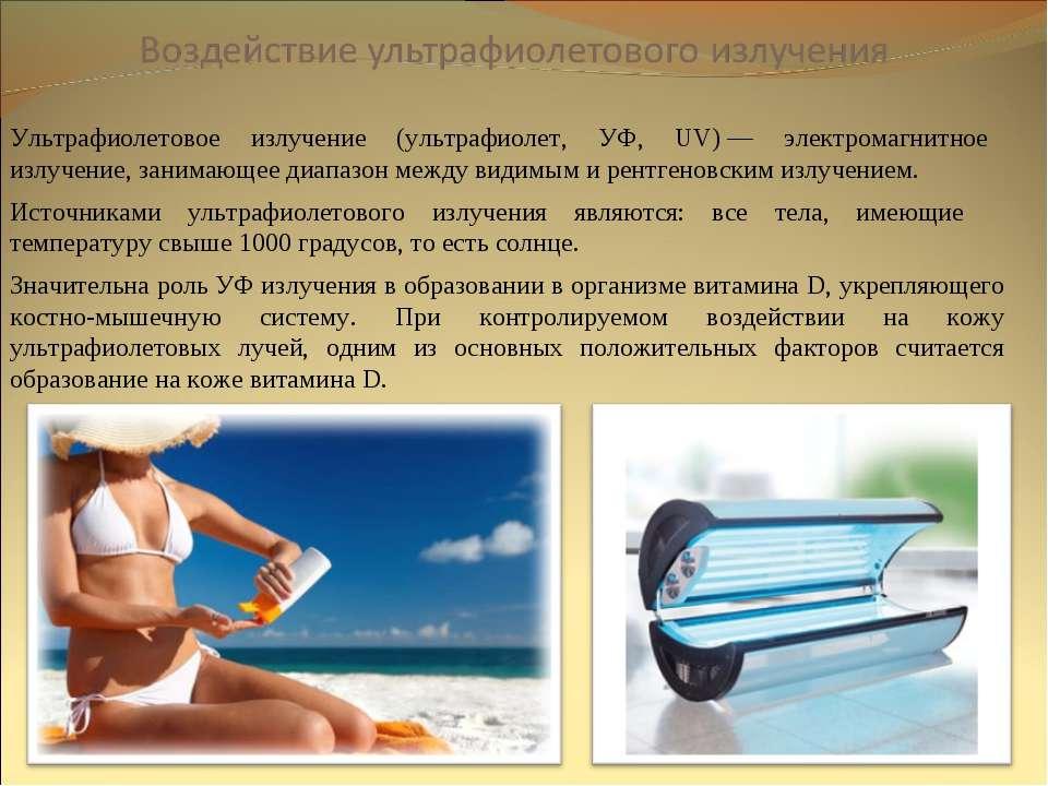 Ultraviolet radiation
