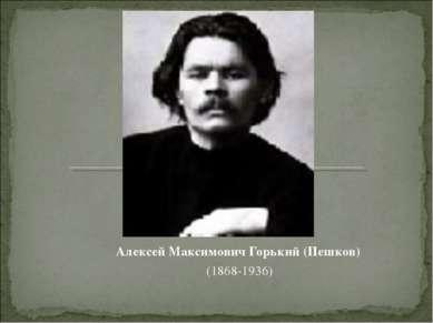 Алексей Максимович Горький (Пешков) (1868-1936)