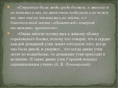«Странные были люди среди босяков, и многого я не понимал в них, но мен...