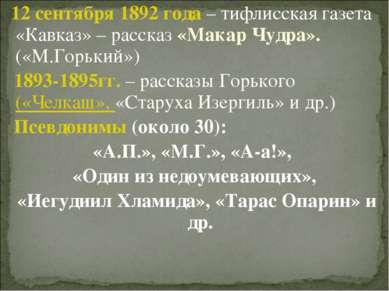 12 сентября 1892 года – тифлисская газета «Кавказ» – рассказ «Макар Чудра». (...