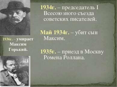 1934г. – председатель I Всесоюзного съезда советских писателей. Май 1934г. – ...