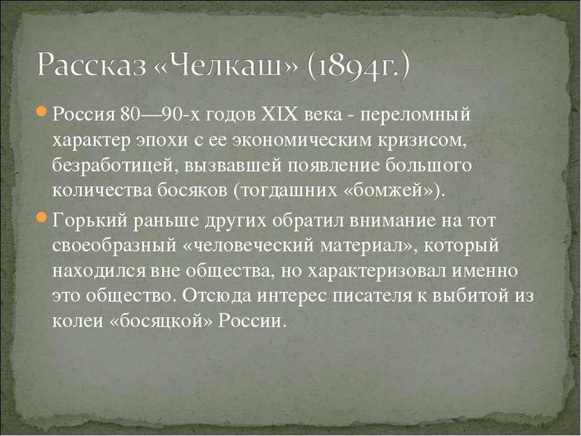 Россия 80—90-х годов XIXвека - переломный характер эпохи с ее экономическим ...