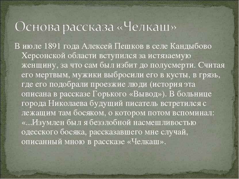 В июле 1891года Алексей Пешков в селе Кандыбово Херсонской области вступился...