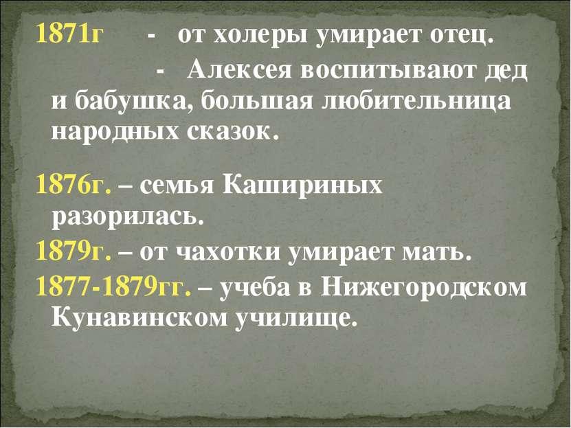 1871г - от холеры умирает отец. - Алексея воспитывают дед и бабушка, большая ...