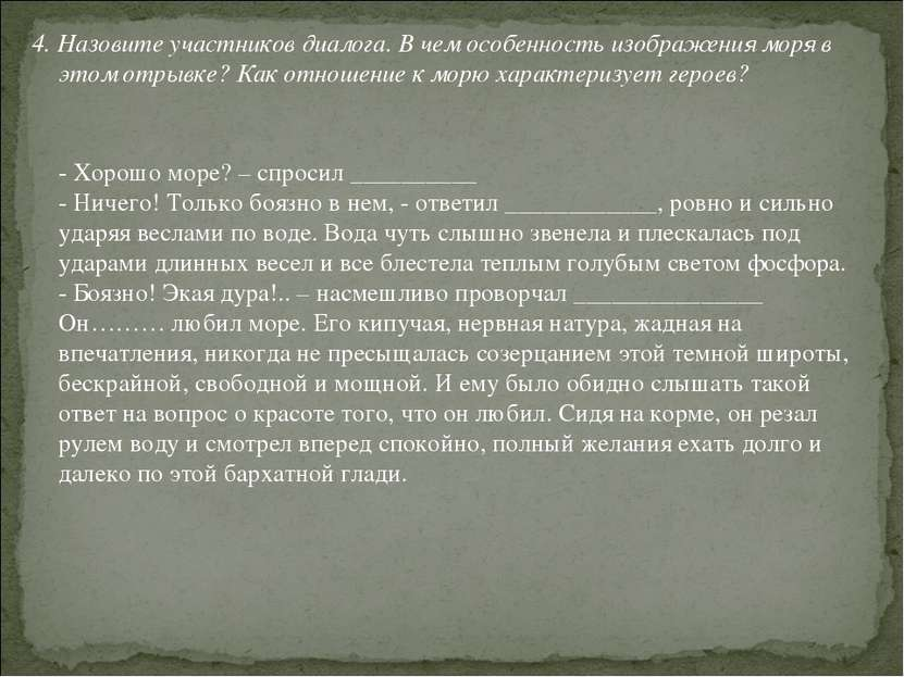 4. Назовите участников диалога. В чем особенность изображения моря в этом отр...