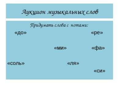 Аукцион музыкальных слов Придумать слова c нотами: «до» «ре» «ми» «фа» «соль»...