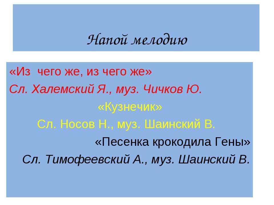 Напой мелодию «Из чего же, из чего же» Сл. Халемский Я., муз. Чичков Ю. «Кузн...
