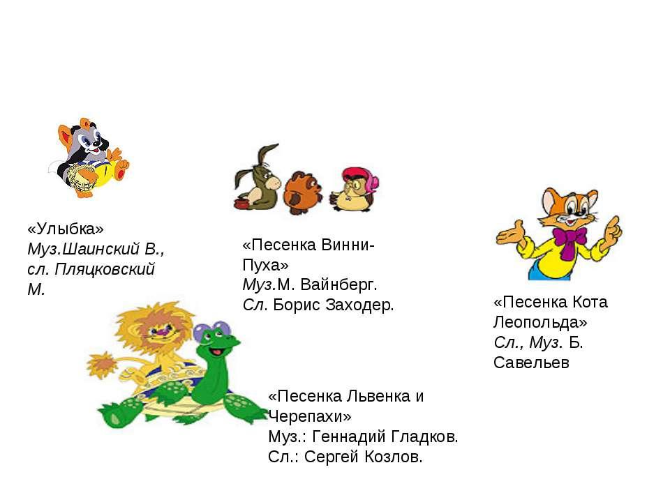 «Улыбка» Муз.Шаинский В., сл. Пляцковский М. «Песенка Винни-Пуха» Муз.М. Вайн...