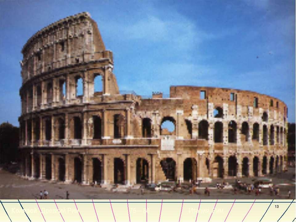 Колизей Древний Рим 75 – 80 Италия, Рим