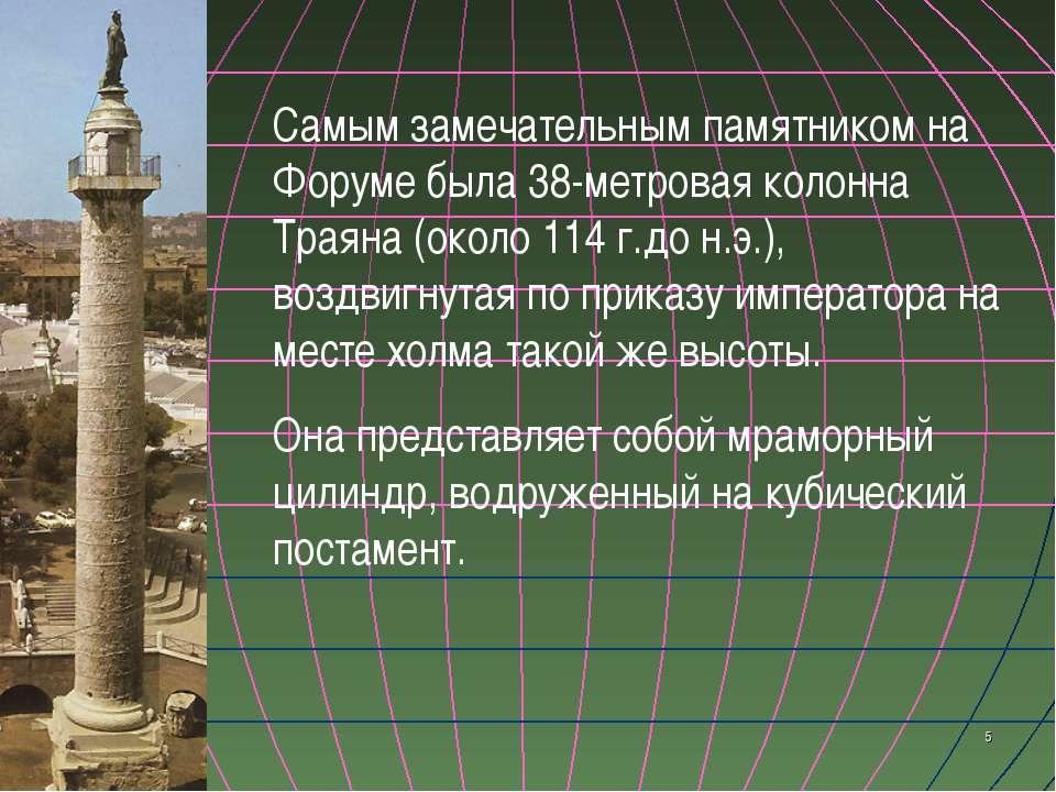 Самым замечательным памятником на Форуме была 38-метровая колонна Траяна (око...
