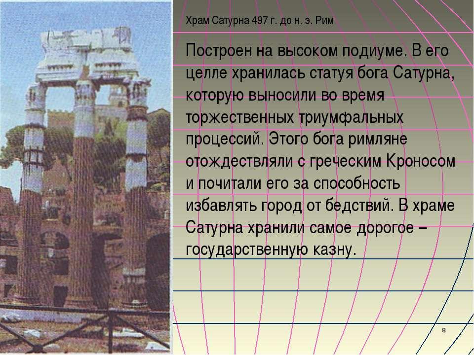 Храм Сатурна 497 г. до н. э. Рим Построен на высоком подиуме. В его целле хра...