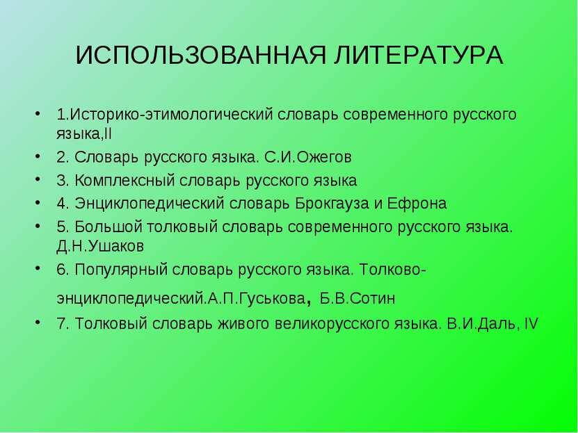 ИСПОЛЬЗОВАННАЯ ЛИТЕРАТУРА 1.Историко-этимологический словарь современного рус...