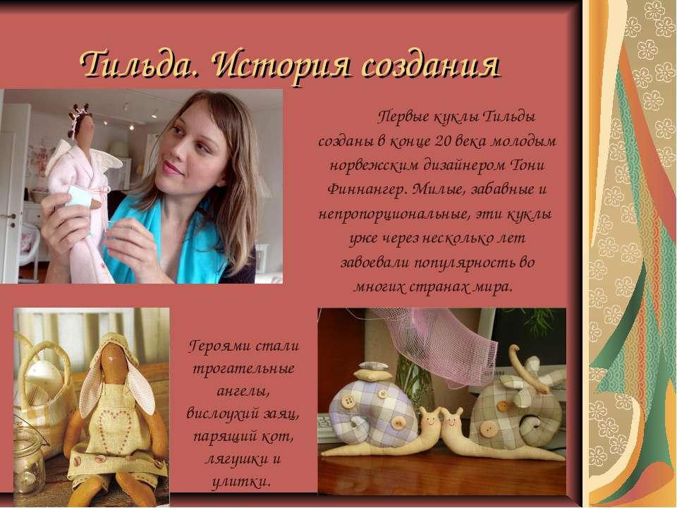 Краткая история куклы тильды