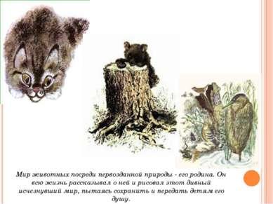 Мир животных посреди первозданной природы - его родина. Он всю жизнь рассказы...