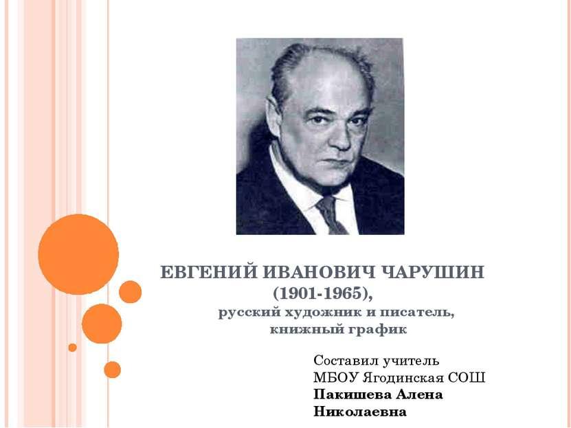 ЕВГЕНИЙ ИВАНОВИЧ ЧАРУШИН (1901-1965), русский художник и писатель, книжный гр...