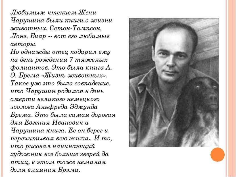 Любимым чтением Жени Чарушина были книги о жизни животных. Сетон-Томпсон, Лон...