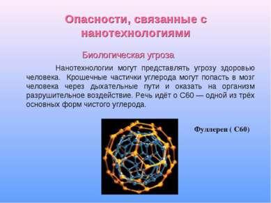Опасности, связанные с нанотехнологиями Биологическая угроза Нанотехнологии м...