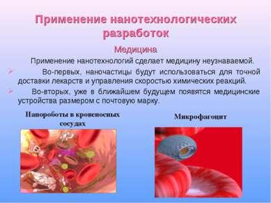 Применение нанотехнологических разработок Медицина Применение нанотехнологий ...