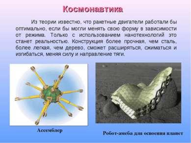 Космонавтика Из теории известно, что ракетные двигатели работали бы оптимальн...