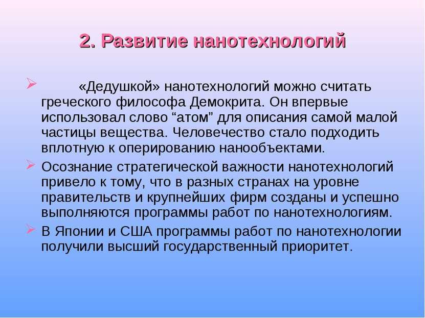 2. Развитие нанотехнологий «Дедушкой» нанотехнологий можно считать греческого...