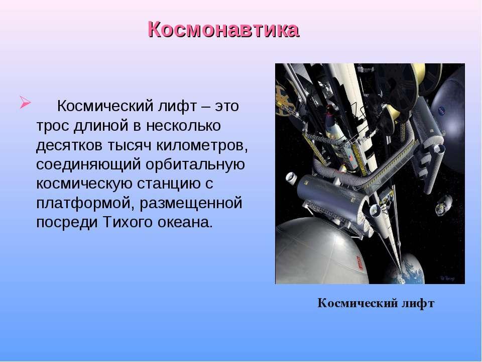 Космический лифт – это трос длиной в несколько десятков тысяч километров, сое...