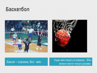 Баскетбол Баскет – корзина, бол - мяч Надо мяч кинуть в корзину . Мяч можно в...
