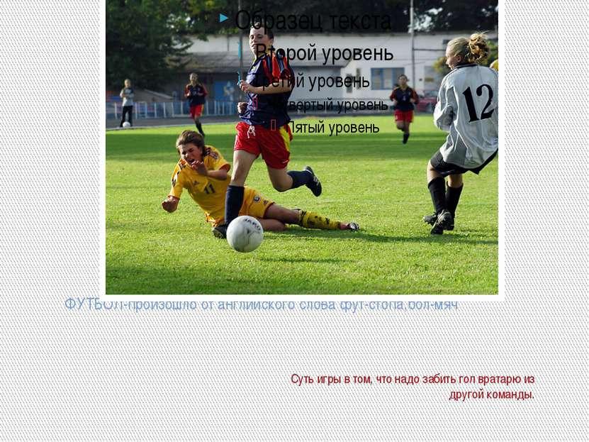 ФУТБОЛ-произошло от английского слова фут-стопа,бол-мяч Суть игры в том, что ...