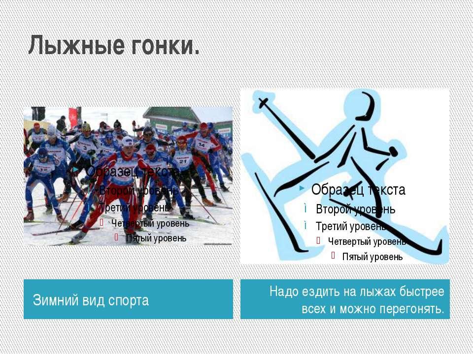 Лыжные гонки. Зимний вид спорта Надо ездить на лыжах быстрее всех и можно пер...