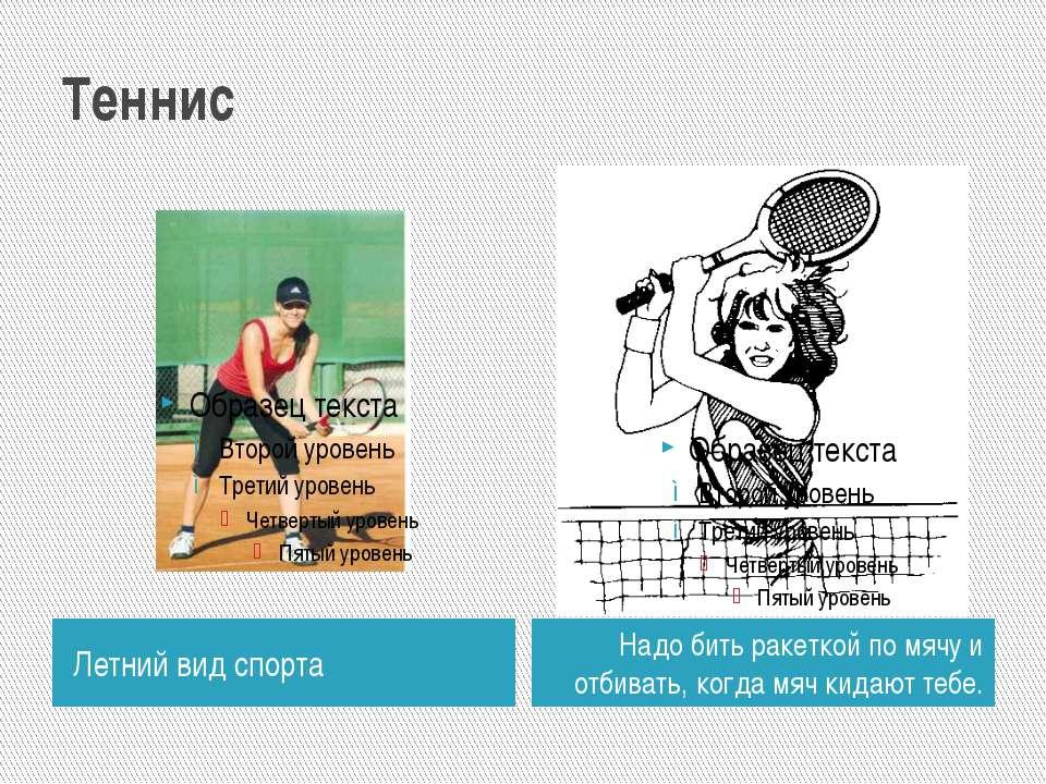 Теннис Летний вид спорта Надо бить ракеткой по мячу и отбивать, когда мяч кид...