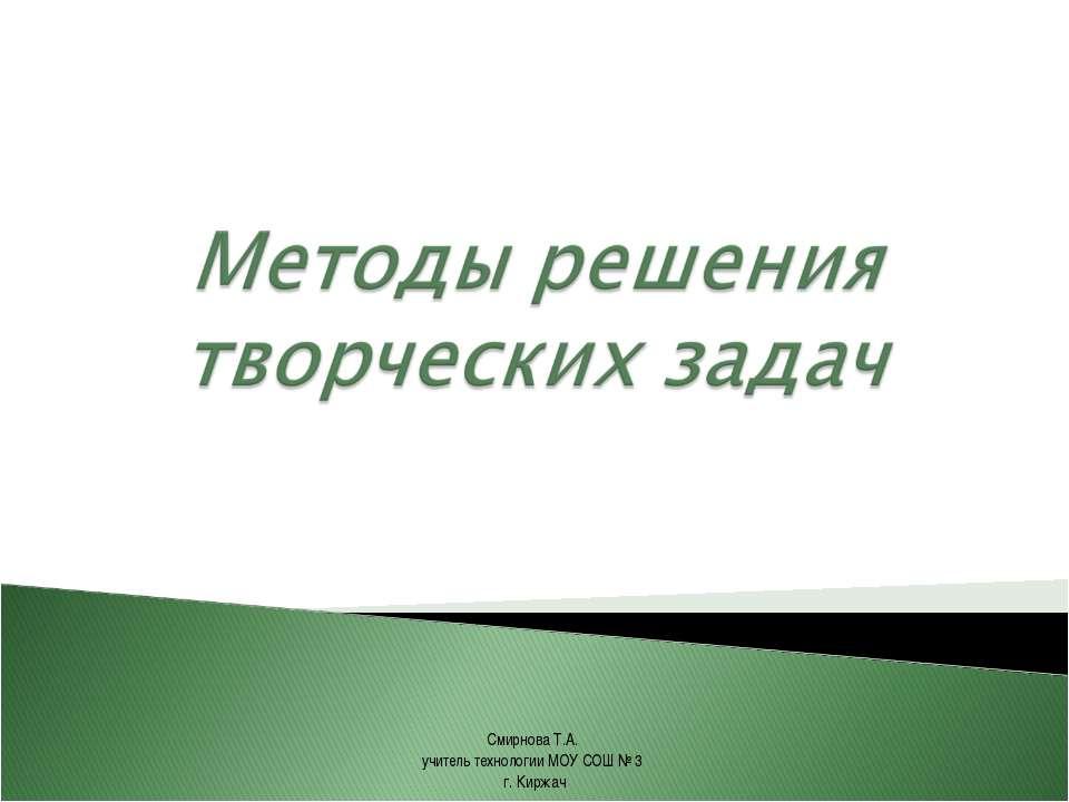Смирнова Т.А. учитель технологии МОУ СОШ № 3 г. Киржач
