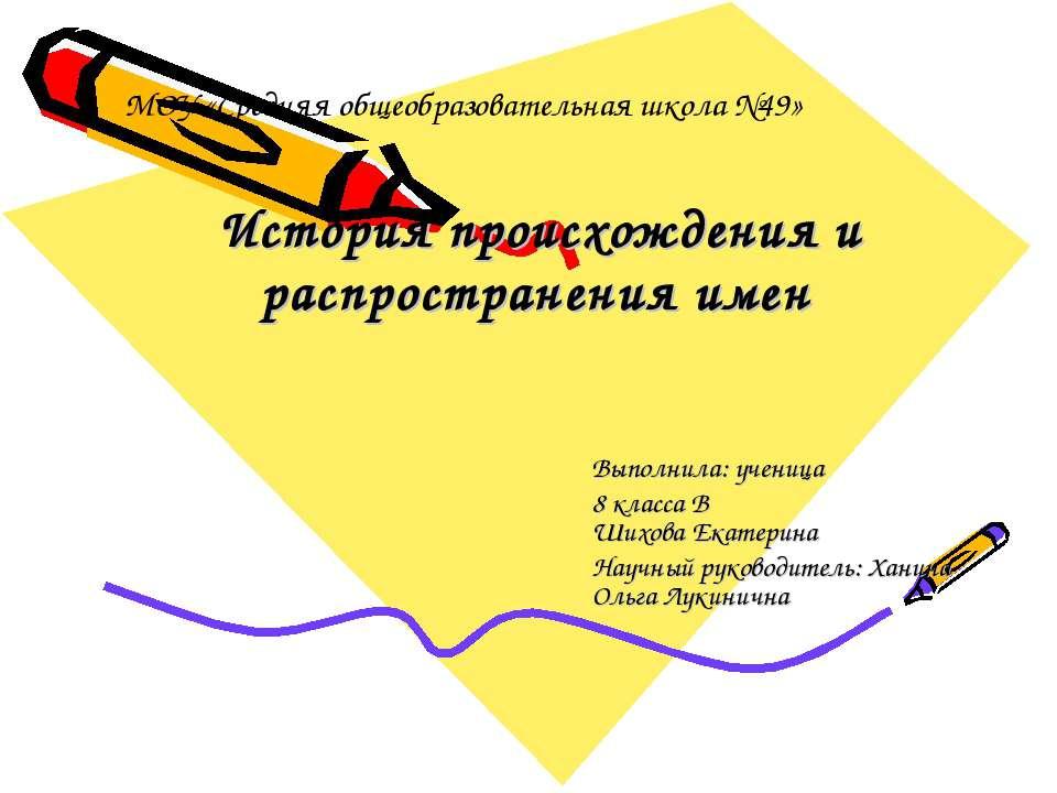 История происхождения и распространения имен Выполнила: ученица 8 класса В Ши...
