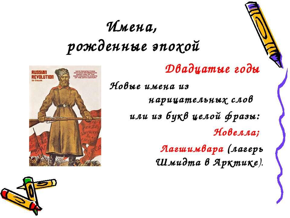 Имена, рожденные эпохой Двадцатые годы Новые имена из нарицательных слов или ...