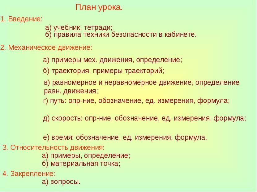План урока. 1. Введение: а) учебник, тетради; б) правила техники безопасности...
