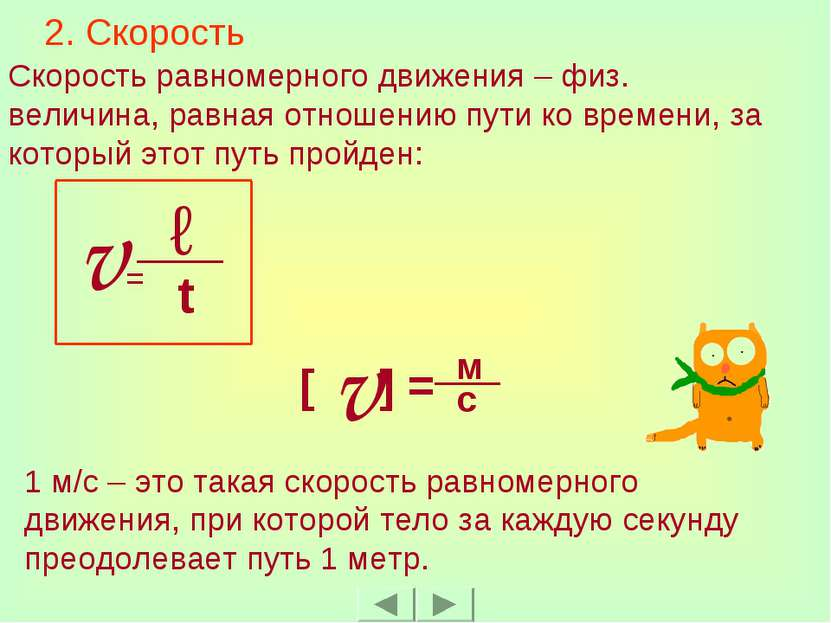 2. Скорость Скорость равномерного движения – физ. величина, равная отношению ...